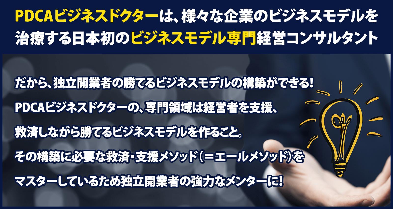 PDCAビジネスドクターは、様々な企業のビジネスモデルを治療する日本初のビジネスモデル専門経営コンサルタント