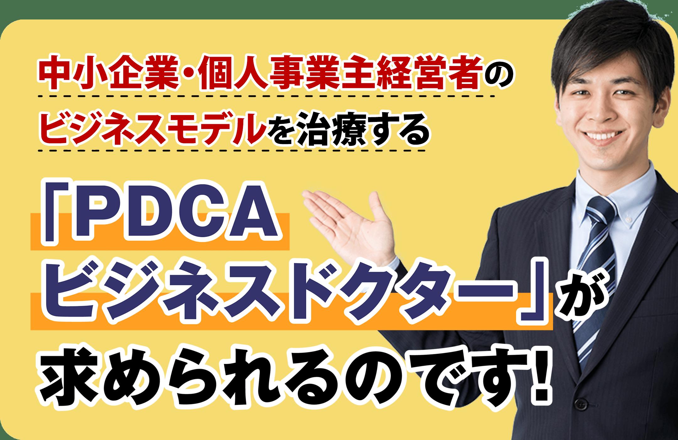 中小企業・個人事業主経営者のビジネスモデルを治療する「PDCAビジネスドクター」が求められるのです!