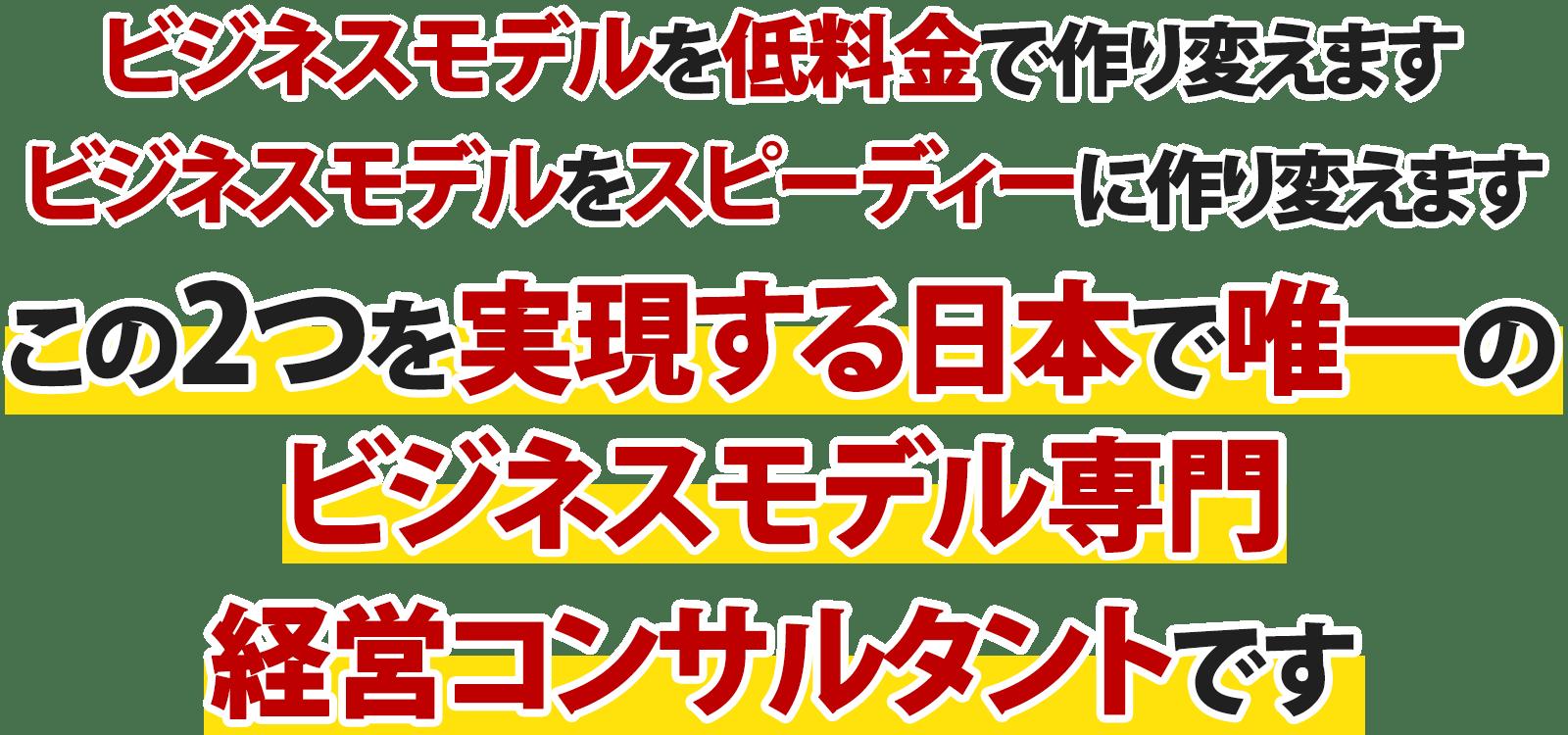 この2つを実現する日本で唯一のビジネスモデル専門経営コンサルタントです